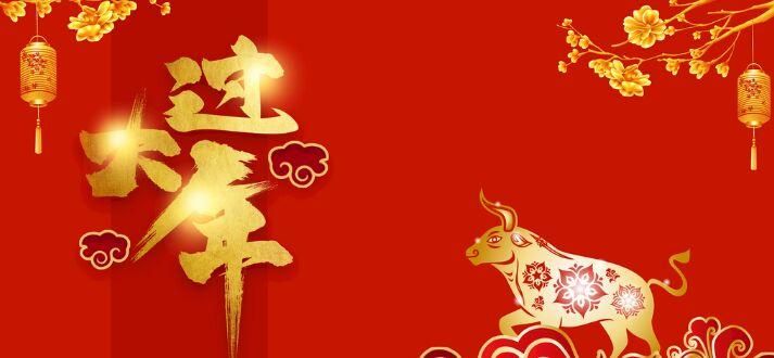 广州市富煌金属表面处理有限公司祝你新年快乐